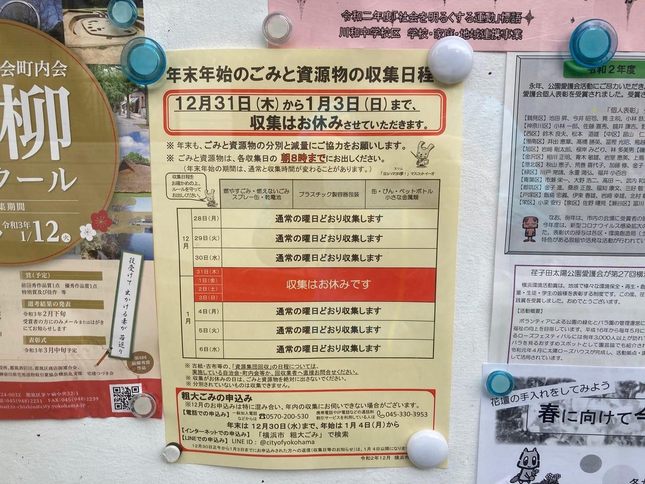 市 粗大 ごみ 横浜